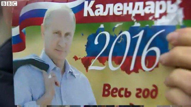 Calendario 2016 de Vladimir Putin